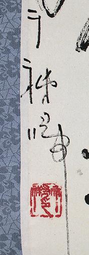 Unidentified Chinese Calligraphers